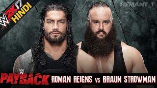 WWE 2K17 (Hindi) Payback 2017 - Roman Reigns vs Braun Strowman (PS4 Gameplay)