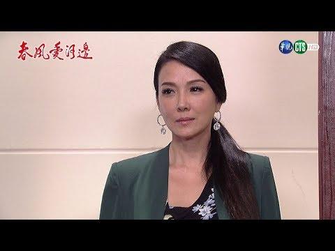 台劇-春風愛河邊-EP 29