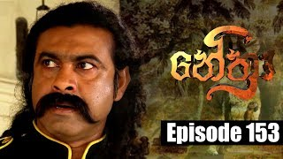 Nethra - නේත්රා Episode 153   22 - 10 - 2018   SIYATHA TV