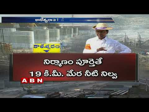 CM KCR to Visit Kaleshwaram Project Works Today | ABN Telugu