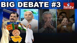 Special Debate and Report On Gujarat Exit Poll 2017 Updates - Cong Vs BJP - Big Debate #3 - hmtv News - netivaarthalu.com