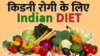 The Best Indian Diet Plan for Kidney Patient in Hindi | किडनी के लिए सबसे विशेषण इंडियन डाइट चार्ट