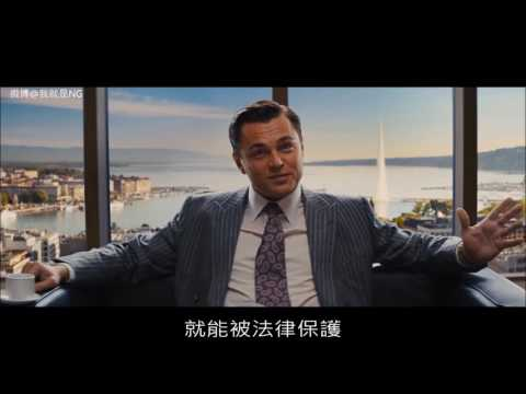 【NG】來介紹一部天才賺光你們錢的電影《華爾街之狼The Wolf of Wall Street》