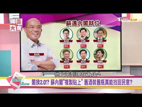台灣-國民大會-20190115 蔡英文的復仇者內閣? 蘇組閣回鍋英系人馬多 蔡賴競合大戲開演?