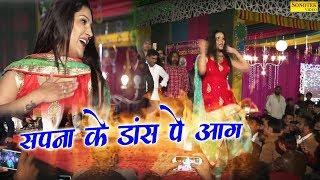 Sapna Live Dance : December 2017 | सपना के इस डांस पे लगी ऐसी आग की सर्दी मैं गर्मी का एहसास