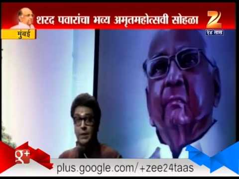 Mumbai Raj Thakre Specch on Sharad Pawar Birthday 12 dec 2015