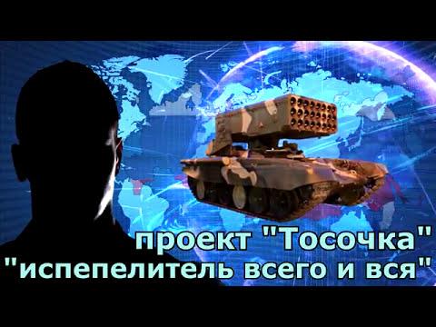 Россия разрабатывает тяжелую огнеметную систему (нового поколения) Тосочка.