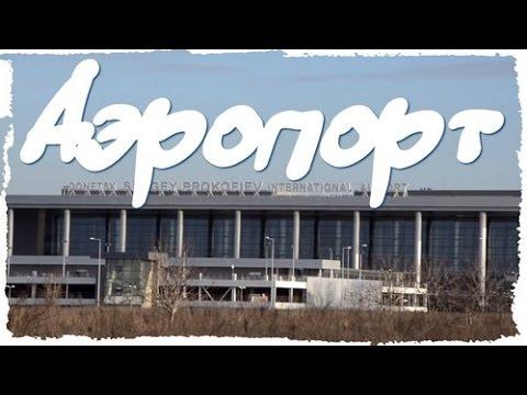 """песня """"Аэропорт"""" (защитникам Донецкого аэропорта посвящается)"""