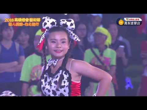 台灣-2018高雄燈會藝術節-萬人提燈遊行
