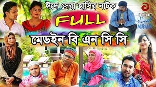 Made In BNCC All EP   মেইড ইন বিএনসিসি   Eid Drama 2018   Jovan, Prova, Moushumi ,Mishu & Toya