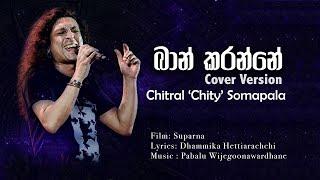 Baan Karanne (Suparna Film Song)  By Chitral 'Chity' Somapala
