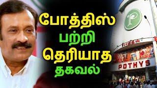 போத்திஸ் பற்றி தெரியாத தகவல்   Tamil News   Latest News   Kollywood Seithigal
