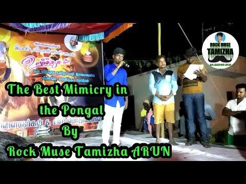 The pongal Best mimicry video in Rock Muse Tamizha ARUN in semmedu village MP3