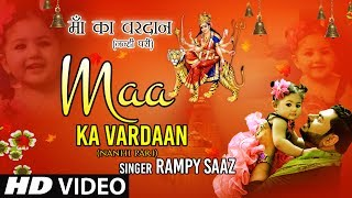 Maa Ka Vardaan Nanhi Pari I RAMPY SAAZ I Full Video Song I T-Series Bhakti Sagar