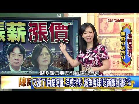 台灣-年代向錢看-20180503 獵巫?林靜儀晚上10點後限電 能源.少子問題解?