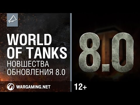 World of Tanks.   8.0