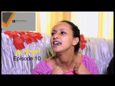 New Ethiopian Tigrigna Comedy Sitcom(FULL) - Kemalatkum - Lwam- Episode 10-2018