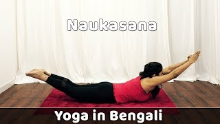 Naukasana in Bengali | Yoga For Flat Belly | Bangla Yoga Video | Bengali Yogasana For 6 Pack Abs