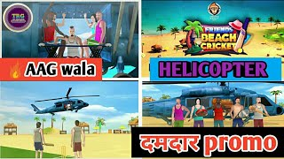 🔥Friends beach cricket/ official!! promo launched 😱helicopter feature!!