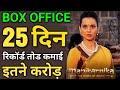 Box Office Collection Of Manikarnika Movie 25 Days | Manikarnika Total Collection | Kangna Ranaut