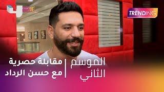 #MBCTrending يقابل حسن الرداد حصريا في لبنان