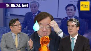 [여의도 사사건건] '레임덕 유도? 정보통 뽐내기?' 강효상 폭로의 의문점_0524(금)