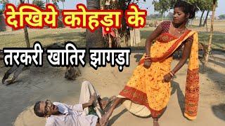 COMEDY VIDEO ll देखिये कोहड़ा के तरकरी खातिर झागड़ा ll kohda ke tarkari khatir mar/Funny VIDEO/khesari