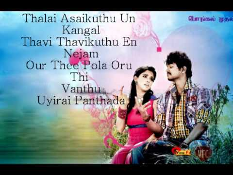 Kavalan - Patambuchi Song Lyrics video