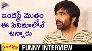 Ravi Teja FUNNY Comments about Nela Ticket Movie Cast | #NelaTicket Movie Interview | Kalyan Krishna
