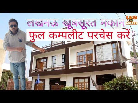 Lucknow Beautiful House खूबसूरत मकान फुल कंपलीट परचेज करें