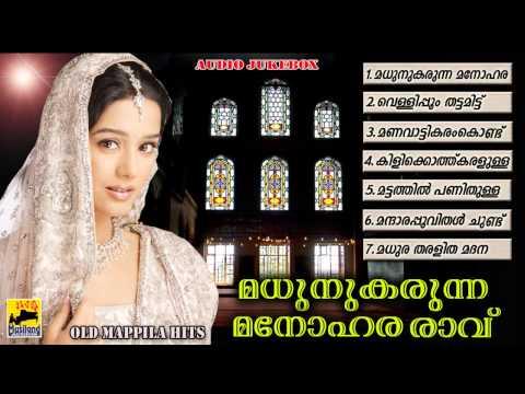 Mappila Pattukal Old Is Gold | Madhunukarunna Manohararav | Malayalam Mappila Songs video