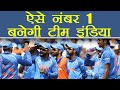 India vs South Africa 1st ODI: This is how Team India will become No. 1 । वनइंडिया हिंदी