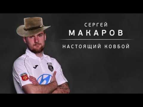 Сергей Макаров - настоящий ковбой