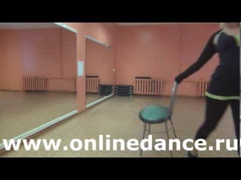 Танцы для девушек и женщин. Урок 2