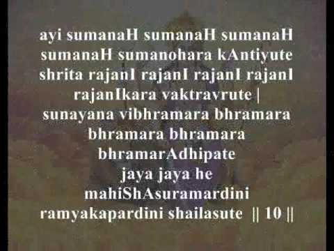 Mahishasura Mardini Stotram (full With Lyrics And Meanings) video
