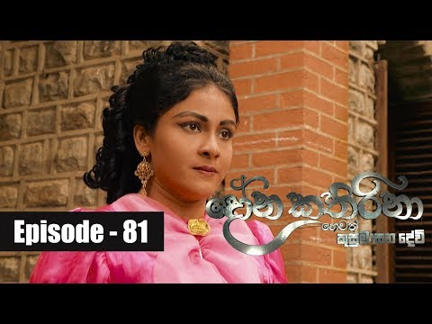 Dona Katharina | Episode 81 15th October 2018
