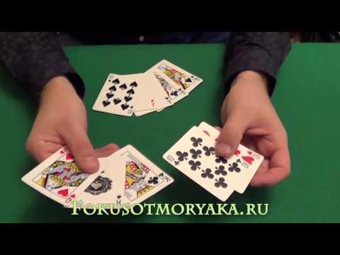 Как сделать трюки на картах - Njkmznnb.ru
