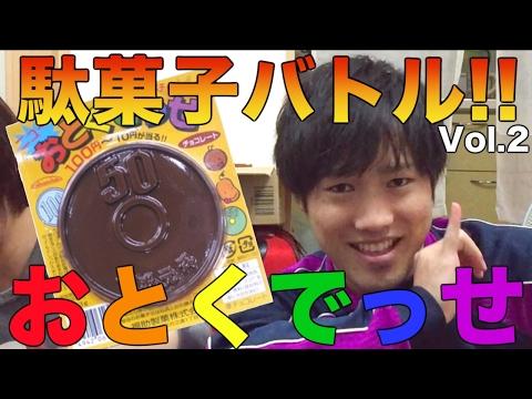当たりが出たら勝ち!?駄菓子勝負50円チョコ!!