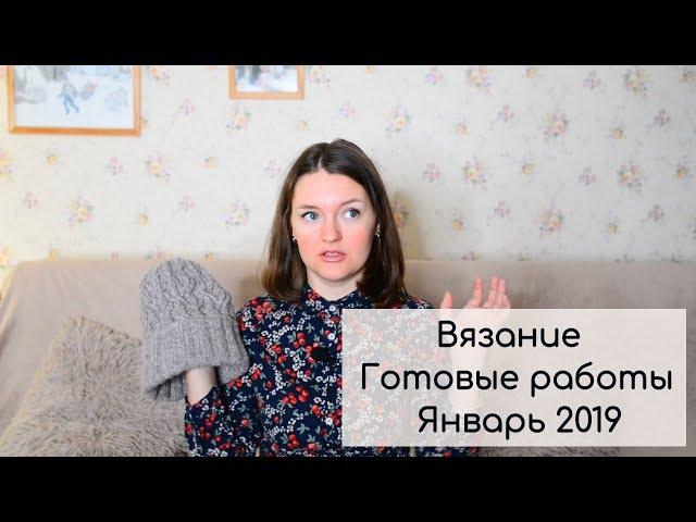 Вязание / Готовые работы Январь 2019 / Процессы / Планы