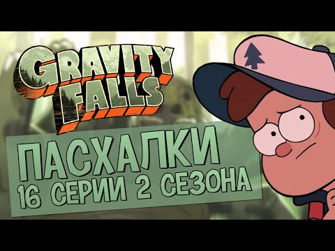 Пасхалки Gravity Falls - 2 сезон, 16 серия