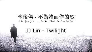 JJ lin twilight