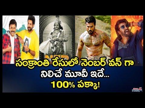 Top Tollywood Heroes In 2019 Sankranthi Race | Ram Charan | Balakrishna | F2 Movie | Petta | Telugu
