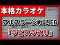 【歌詞付カラオケ】 「ラピスラズリ」(藍井エイル)(アルスラーン戦記ED)【野田工房cover】 thumbnail