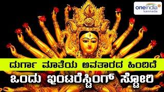 Mysore Dasara 2017 : An interesting story behind Goddess Durga's creation | Oneindia Kannada