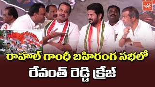 Revanth Reddy Craze at Rahul Gandhi Welcoming, Congress Public Meeting | #RevanthReddy Song |YOYO TV
