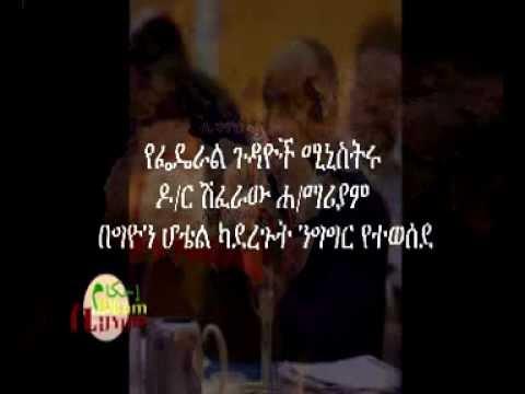 ihkamcente - አህባሽ.. የኢትዮጵያ መንግስት እና አክራሪነት (Ahbash.. Dr.shiferraw)