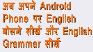 Learn English on Android Phone - अपने फ़ोन पर इंग्लिश कैसे सीखें