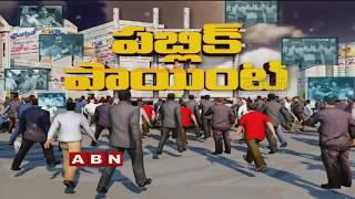 Debate on Karnataka Political Drama and Operation Kamal Version 2   Public Point   Part 2