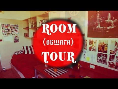 Чешское общежитие (ROOM TOUR\МОЯ КОМНАТА)