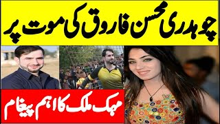 Mehak malak bayan about Mohsan Farooq king of volleyball player  || Voice of energy